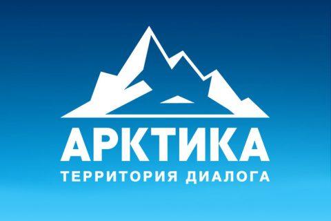 Форум Арктика