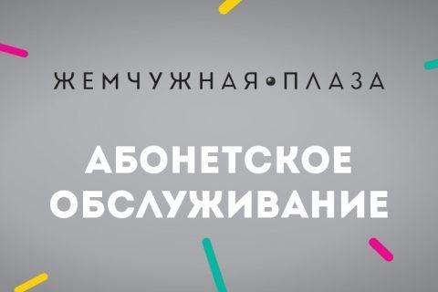ТРК Жемчужная плаза