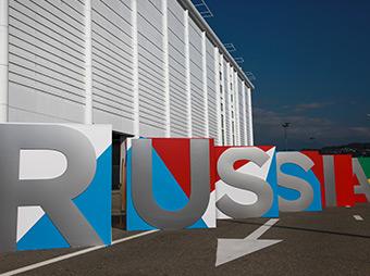 Оформление пространств Форума Россия-Африка
